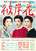 "Movie Posters:Drama, Equinox Flower (Shochiku Eiga, 1958). Japanese B2 (20.25"" X28.5"").. ..."