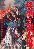 "Movie Posters:Science Fiction, The Manster (United Artists, 1959) AKA The Split. Japanese B2(20.5"" X 28.5"").. ..."