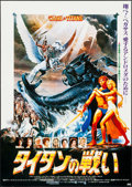"""Movie Posters:Fantasy, Clash of the Titans (MGM, 1981). Japanese B2s (2) (20.25"""" X 28.5"""")Two Styles. Fantasy.. ... (Total: 2 Items)"""