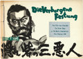 """Movie Posters:Foreign, The Hidden Fortress (Toho, 1958). Promotional Exhibitor Brochure (10"""" X 7"""", 20 pages). ..."""