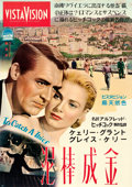 "Movie Posters:Hitchcock, To Catch a Thief (Paramount, 1955). Japanese B2 (20.25"" X 28.5"")....."