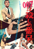 "Movie Posters:James Bond, Dr. No (United Artists, 1962). Japanese B2 (20.25"" X 28.5"").. ..."