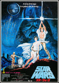 """Movie Posters:Science Fiction, Star Wars (20th Century Fox, 1978). Japanese B2 (20.25"""" X 28.5"""")Seito Artwork Style. Science Fiction.. ..."""