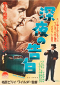 "Movie Posters:Film Noir, Double Indemnity (Paramount, 1953). First Post-War Release JapaneseB2 (20"" X 28.5"").. ..."