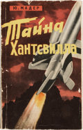 Explorers:Space Exploration, Julius Mader Book: ТАЙНА ХАНТСЬИЛЛА (The Secret of Huntsville:The True Career of Rocket Baron Werhner von Braun)....