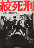 """Movie Posters:Foreign, Death by Hanging (Art Theater Guild, 1968). Japanese B2 (20.25"""" X 28.5""""). Foreign.. ..."""