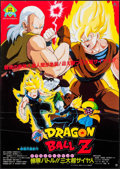 """Movie Posters:Animation, Dragon Ball Z & Other Lot (Toei Co. Ltd., 1992). Japanese B2s (2) (20.25"""" X 28.5""""). Animation.. ... (Total: 2 Items)"""
