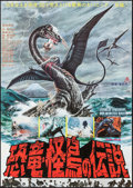 """Movie Posters:Science Fiction, The Legend of the Dinosaurs (Toei Co. Ltd., 1976). Japanese B2(20.25"""" X 28.5""""). Science Fiction.. ..."""