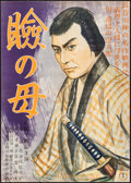 """Movie Posters:Foreign, The Image of a Mother (Toho, 1938). Japanese B3 (14"""" X 20""""). Foreign.. ..."""