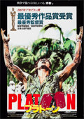 "Movie Posters:Academy Award Winners, Platoon (Orion, 1987). Japanese B2 (20.25"" X 28.5). Academy AwardWinners.. ..."