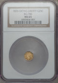 California Fractional Gold , 1876 25C Liberty Octagonal 25 Cents, BG-780, R.4, MS65 NGC. NGCCensus: (3/2). PCGS Population: (1/0). ...