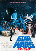 """Movie Posters:Science Fiction, Star Wars (20th Century Fox, 1978). Japanese B2 (20.25"""" X 28.75"""").Science Fiction.. ..."""