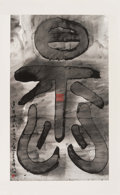 Works on Paper, Gu Wenda (Chinese, b. 1955-). Untitled (Pseudo Character). Ink on paper. 44-1/2 x 29-1/2 inches (113.0 x 74.9 cm). ...