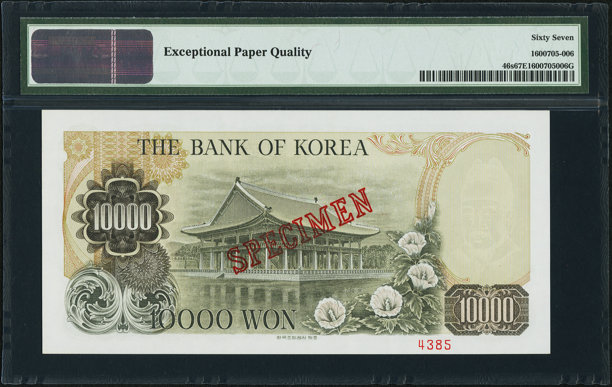 World Currency South Korea Bank Of 10000 Won Nd 1979 Pick 46s