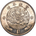 China:Empire, China: Hsüan-t'ung silver Uniface Proof Pattern Dollar ND (1910) PR64 PCGS,...