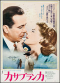 "Movie Posters:Academy Award Winners, Casablanca (Warner Brothers, R-1976). Japanese B3 (14.5"" X 20"").DS. Academy Award Winners.. ..."