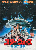 """Movie Posters:Science Fiction, The Empire Strikes Back (20th Century Fox, 1980). Japanese B2(20.25"""" X 28.75""""). Science Fiction.. ..."""