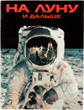 """Explorers:Space Exploration, Neil Armstrong Signed Soviet """"To the Moon and More"""" Magazine from the Archives of Soviet General Nikolai Kamanin. ..."""