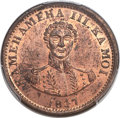 Coins of Hawaii , 1847 1C Hawaii Cent MS63 Red PCGS. Medcalf 2CC-2....
