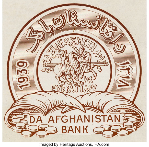 World Currency Afghanistan Da Bank Provisional Al Of Notes
