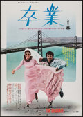 "Movie Posters:Comedy, The Graduate (United Artists, R-1971). Japanese B2 (20"" X 29""). Comedy.. ..."