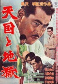 "Movie Posters:Foreign, High and Low (Toho, 1963). Japanese B2 (20"" X 28.5"").. ..."