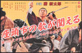 """Movie Posters:Foreign, Zatoichi's Vengeance (Home Vision Entertainment, 2004). Japanese B3 (14"""" X 21.75""""). Foreign.. ..."""