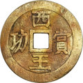 China: Ming Rebels. Zhang Xianzhong (1644-1647) gold Medal ND VF