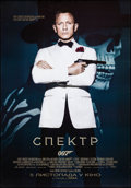 "Movie Posters:James Bond, Spectre (Columbia, 2015). Ukrainian One Sheet (27"" X 38.5""). JamesBond.. ..."