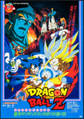 "Movie Posters:Animation, Dragon Ball Z & Other Lot (Toei Co. Ltd., 1993). Japanese B2s (2) (20.25"" X 28.75""). Animation.. ... (Total: 2 Items)"