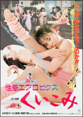 """Movie Posters:Adult, Sexy Aerobics & Other Lot (Excess, 1989). Japanese B2s (2) (20.25"""" X 28.5""""). Adult.. ... (Total: 2 Items)"""