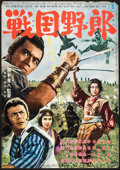 "Movie Posters:Foreign, Warring Clans (Toho, 1963). Japanese B2 (20"" X 28.5""). Foreign.. ..."