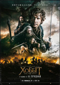 "Movie Posters:Fantasy, The Hobbit: The Battle of the Five Armies (Warner Brothers, 2014).Ukrainian One Sheet (27.5"" X 39.5"") 3-D IMAX Advance. Fan..."