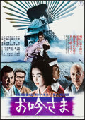 "Movie Posters, Love and Faith (Toho, 1978). Japanese B2 (20"" X 28.5""). Foreign.. ..."