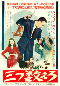 "The Big Sleep (Warner Brothers, 1954). First Post-War Release Japanese B2 (20"" X 29"")"