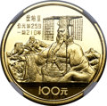 "China:People's Republic of China, China: People's Republic gold ""Qin Shi Huang"" Proof 100 Yuan 1984 PR69 Ultra Cameo NGC, ..."