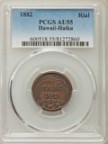 Coins of Hawaii , 1882 TOKEN Haiku Plantation One Rial Token AU55 PCGS. PCGS Population: (4/17). NGC Census: (12/16). ...