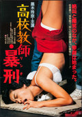 "Movie Posters:Adult, High School Teacher: Punishment (Nikkatsu, 1986). Japanese B2 (20"" X 28.75""). Adult.. ..."