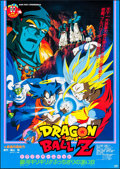 "Movie Posters:Animation, Dragon Ball Z: Bojack Unbound (Toei Co. Ltd., 1993). Japanese B2 (20.25"" X 28.75""). Animation.. ..."
