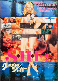 "S.H.E: Security Hazards Expert (CBS, 1980). Japanese B2 & Japanese Laserdisc B2 (20"" X 28.5""). Action..."