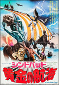 """Movie Posters:Fantasy, The Golden Voyage of Sinbad & Other Lot (Columbia, 1974).Japanese B2s (2) (20.25"""" X 29""""). Fantasy.. ... (Total: 2 Items)"""