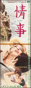 """Movie Posters:Foreign, The Eclipse (Italiafilm, 1962). Japanese STB (20"""" X 57""""). Foreign.. ..."""