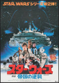"Movie Posters:Science Fiction, The Empire Strikes Back (20th Century Fox, 1980). Japanese B2(20.5"" X 28.5""). Science Fiction.. ..."