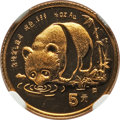 China, China: People's Republic gold 5-Piece Certified Proof Panda Set 1987-P,... (Total: 5 coins)