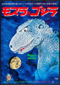 "Movie Posters:Science Fiction, Mothra vs. Godzilla (Toho, R-1980). Japanese B2 (20"" X 29"").Science Fiction.. ..."
