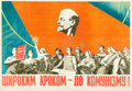 "Movie Posters:Miscellaneous, Soviet Propaganda (1961). Ukrainian Poster (28"" X 41"") ""Wide Steps to Communism,"" W. Bachin Artwork.. ..."