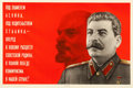 "Movie Posters:Miscellaneous, Soviet Propaganda (1947). Russian Poster (22"" X 33"") ""Under the Banner of Lenin."". ..."