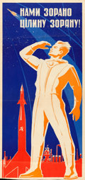 "Movie Posters:Miscellaneous, Soviet Propaganda (c. 1959). Russian Poster (17"" X 35"") ""We PlowedVirgin Territory."". ..."