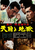 "Movie Posters:Foreign, High and Low (Toho, R-1968). Japanese B2 (20"" X 28.5"").. ..."