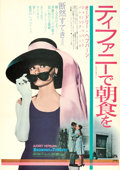 "Movie Posters:Romance, Breakfast at Tiffany's (Paramount, R-1969). Japanese B2 (20"" X28.5"").. ..."